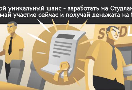 Партнерская программа StudLance.ru