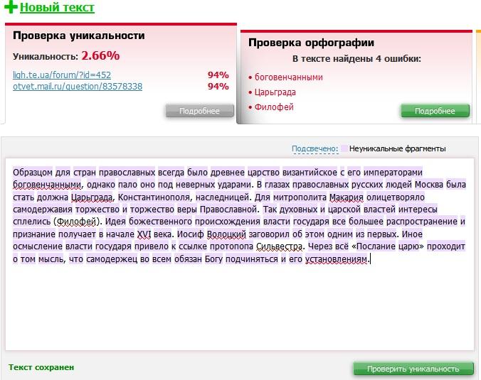 Программа Синонимов Для Антиплагиата Скачать Бесплатно - фото 11