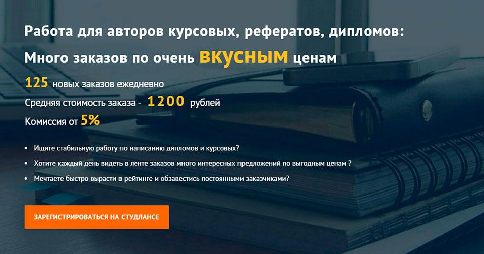 Вакансия автор студенческих работ