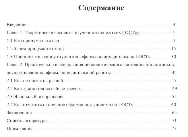 Оформление дипломной работы по ГОСТу в году пример содержания